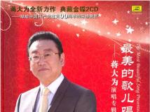 蒋大为 - 我爱桃花我爱家【WAV无损音质原版立体声伴奏】.wav
