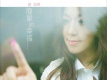 赵咏华 -【简单的幸福】2013年03月29发行